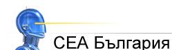СЕА България