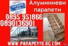 Алуминиеви парапети ЕВРО СТРОЙ ИНВЕСТ ВАРНА ЕООД